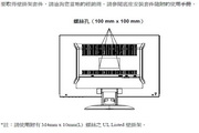 奇美液晶显示器20VD型使用说明书