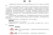 新风光JD-BP32-55F低压变频器使用说明书