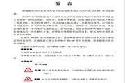 新风光JD-BP32-45F低压变频器使用说明书