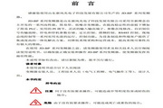 新风光JD-BP32-37F低压变频器使用说明书