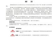 新风光JD-BP32-22F低压变频器使用说明书