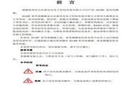 新风光JD-BP32-15F低压变频器使用说明书