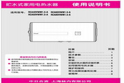 林内RCA60VWM1.5-A电热水器使用说明书