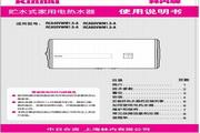 林内RCA50VWM1.5-A电热水器使用说明书