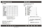 海信BCD-180TA/AX1电冰箱使用说明书
