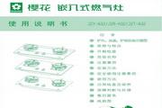 樱花JZT-A32燃气灶使用说明书