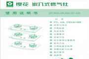 樱花JZR-A32燃气灶使用说明书