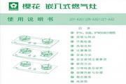 樱花JZY-A32燃气灶使用说明书