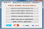wHEU KMS Activator 7.8.6