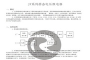 聚仁JY-32静态电压继电器说明书