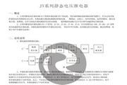 聚仁JY-21静态电压继电器说明书