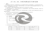 聚仁JX-31静态信号继电器说明书