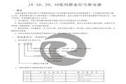 聚仁JX-21静态信号继电器说明书