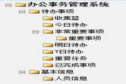办公事务管理系统 1.0