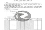 聚仁JWL-32静态无辅源电流继电器说明书