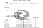 聚仁JWL-23静态无辅源电流继电器说明书