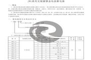 聚仁JWL-21静态无辅源电流继电器说明书