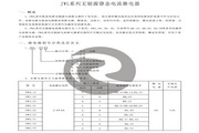 聚仁JWL-13静态无辅源电流继电器说明书