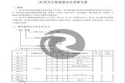 聚仁JWL-11静态无辅源电流继电器说明书