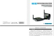 柏旗特PAT-246智能数字机顶盒无线共享器使用说明书