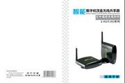 柏旗特PAT-536智能数字机顶盒无线共享器使用说明书
