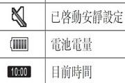 三星GT-C5180手机使用说明书