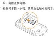 三星GT-I7680手机使用说明书