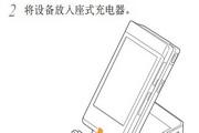 三星SCH-W899手机使用说明书