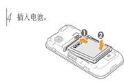 三星GT-S5750E手机使用说明书