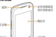 三星GT-B7722手机使用说明书