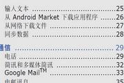 三星GT-I5700手机使用说明书