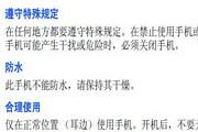 三星SCH-F639手机使用说明书