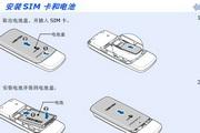 三星SGH-BC01手机使用说明书