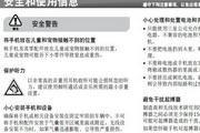 三星手机 SGH-E1110C中文使用手册