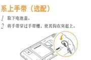 三星SCH-i909手机用户手册