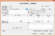 省内非税收入票据管理系统 3.4