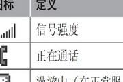 三星SCH-B299手机使用说明书
