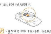 三星GT-I5508手机使用说明书