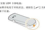 三星SCH-S239手机使用说明书
