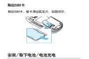 三星SGH-E708手机使用说明书
