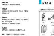 三星SGH-N288手机使用说明书