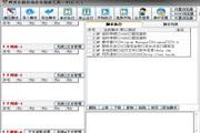 名风网页自动填表软件 14.1.1