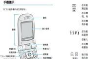 三星SGH-P108手机使用说明书