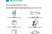 三星SGH-E608手机使用说明书