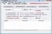 迅维网络呼叫网管系统 1.1