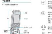 三星SGH-D108手机使用说明书