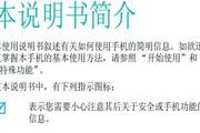三星SCH-X979手机使用说明书