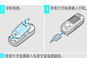 三星SCH-F319手机使用说明书