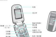 三星SGH-X308手机使用说明书