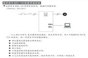 富凌D130B001.5L4变频器使用说明书